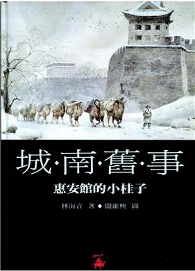 《城南舊事Ⅰ:惠安館的小桂子 》