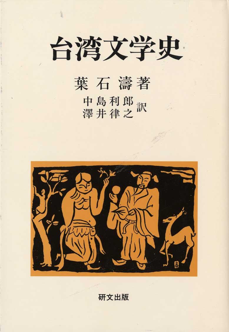 《台灣文學史》