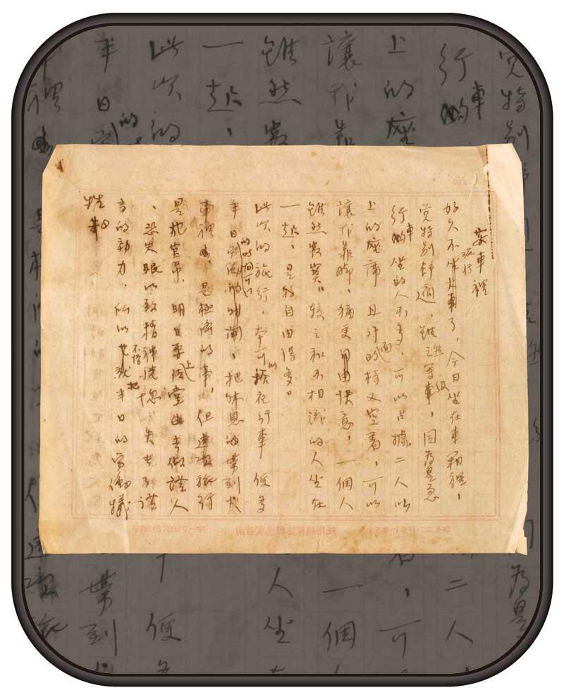 賴和散文〈客車裡〉手稿