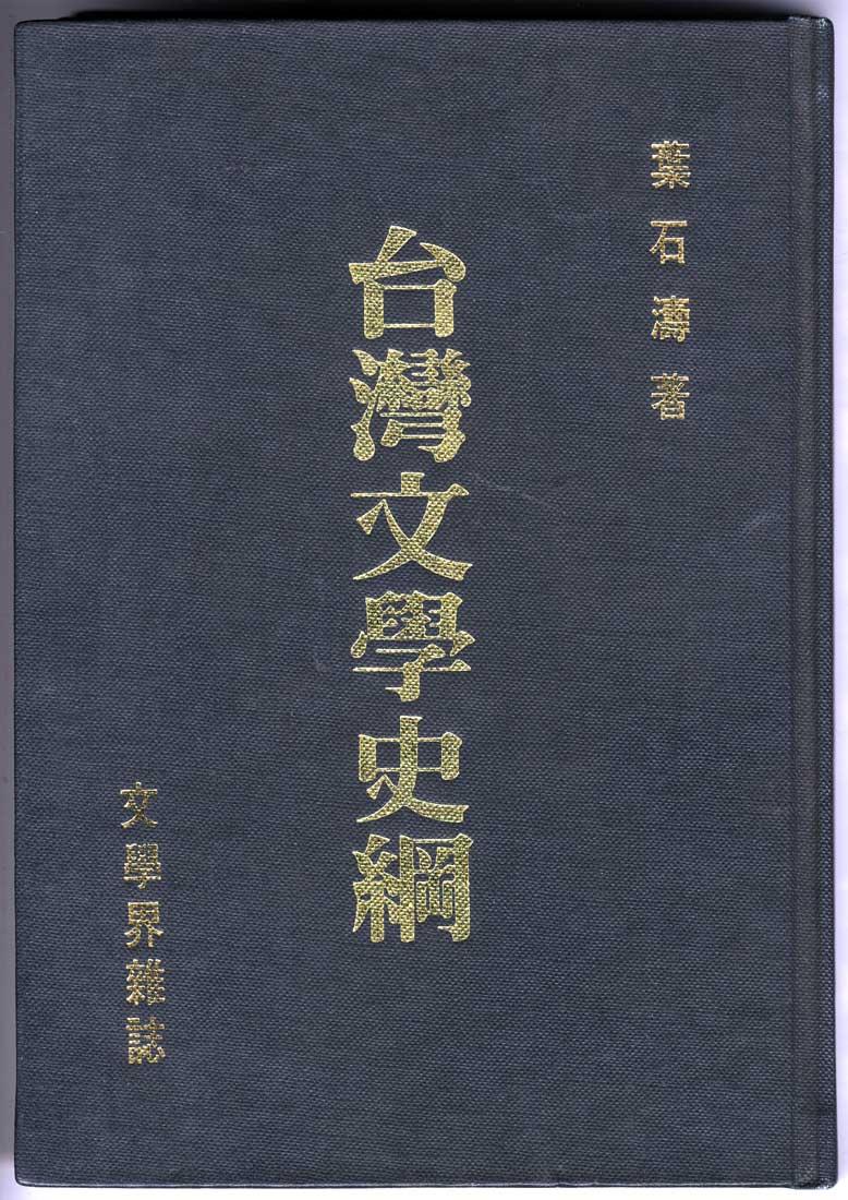 《台灣文學史綱》