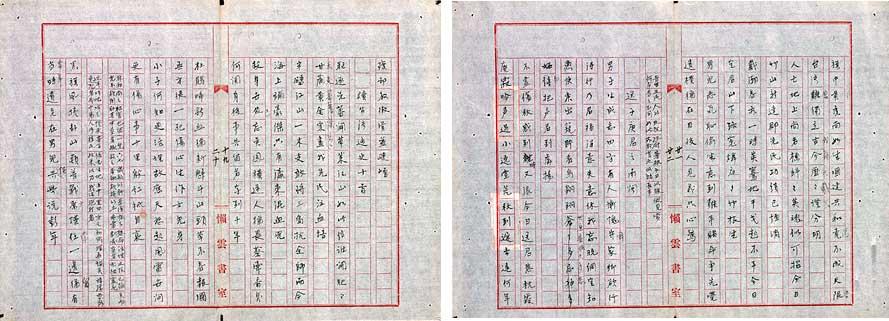 賴和〈讀台灣通史〉手稿