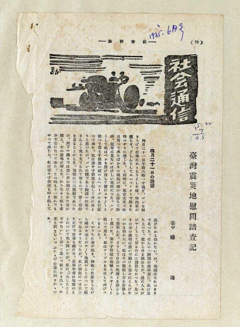 〈台灣震災地慰問踏查記〉,《社會評論》