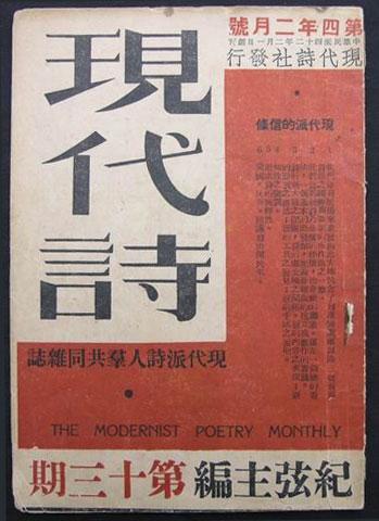 紀弦〈現代主義宣言:現代派六大信條〉