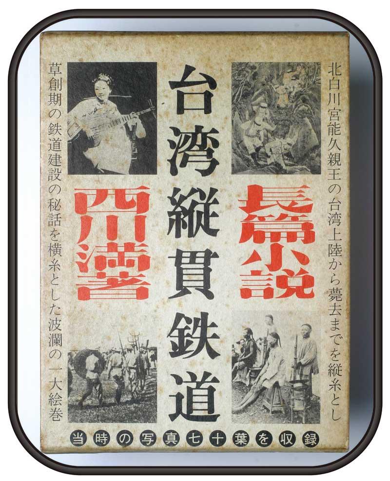 西川滿小說《台灣縱貫鐵道》