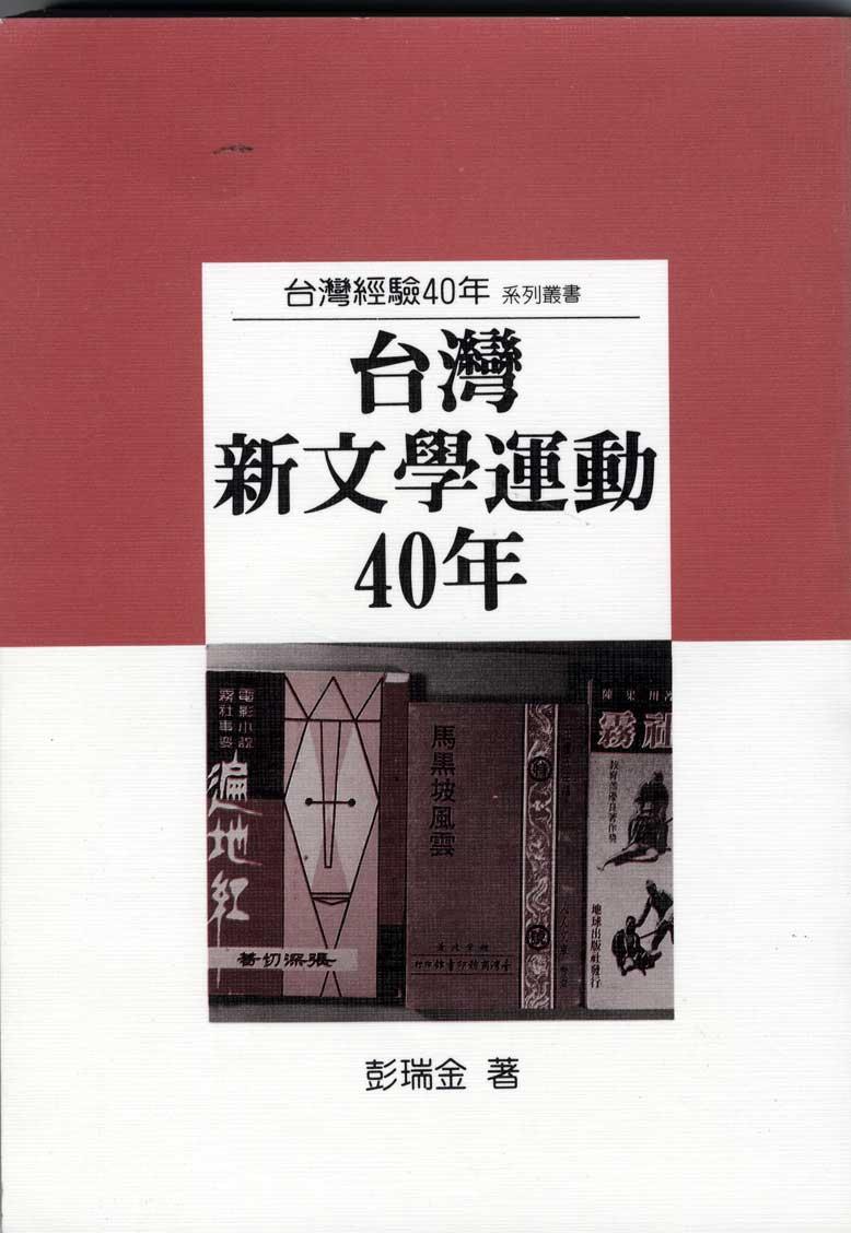 《台灣新文學運動40年》