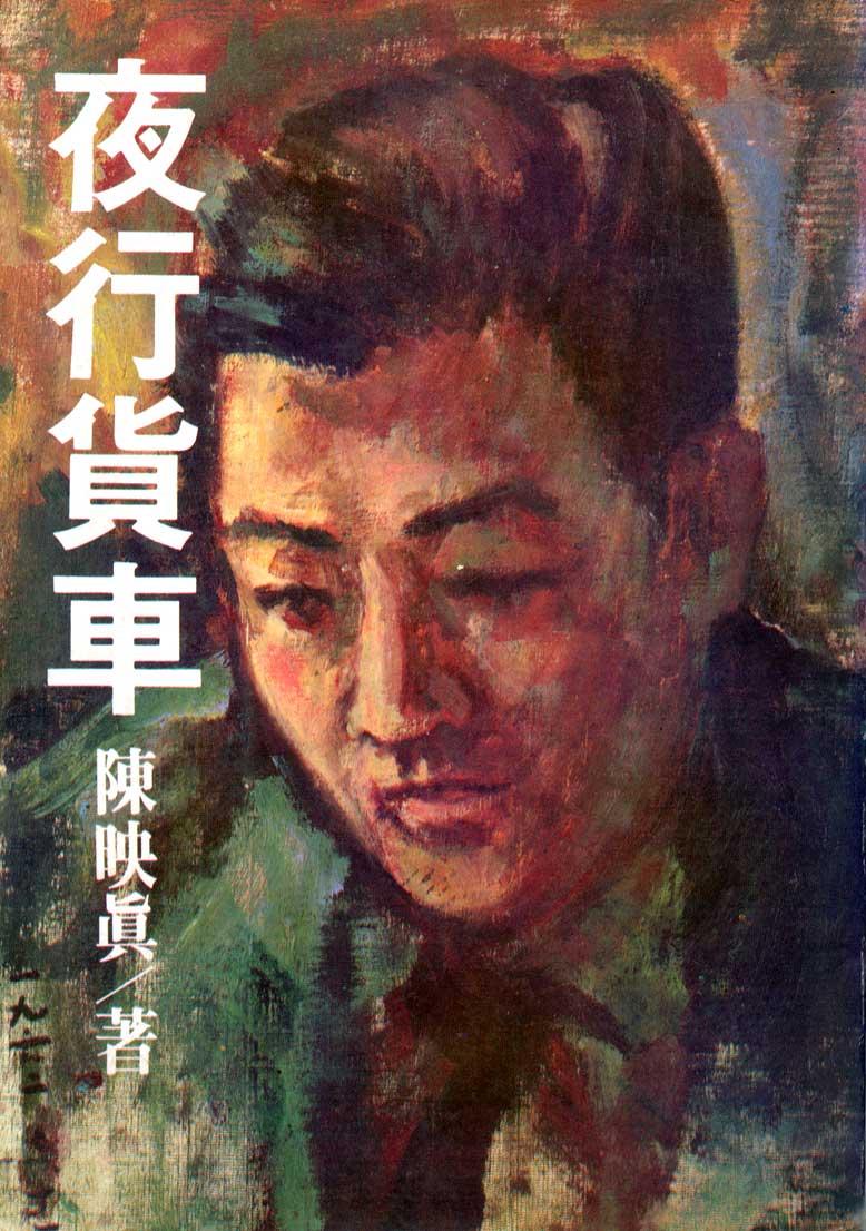 陳映真《夜行貨車》,1979版