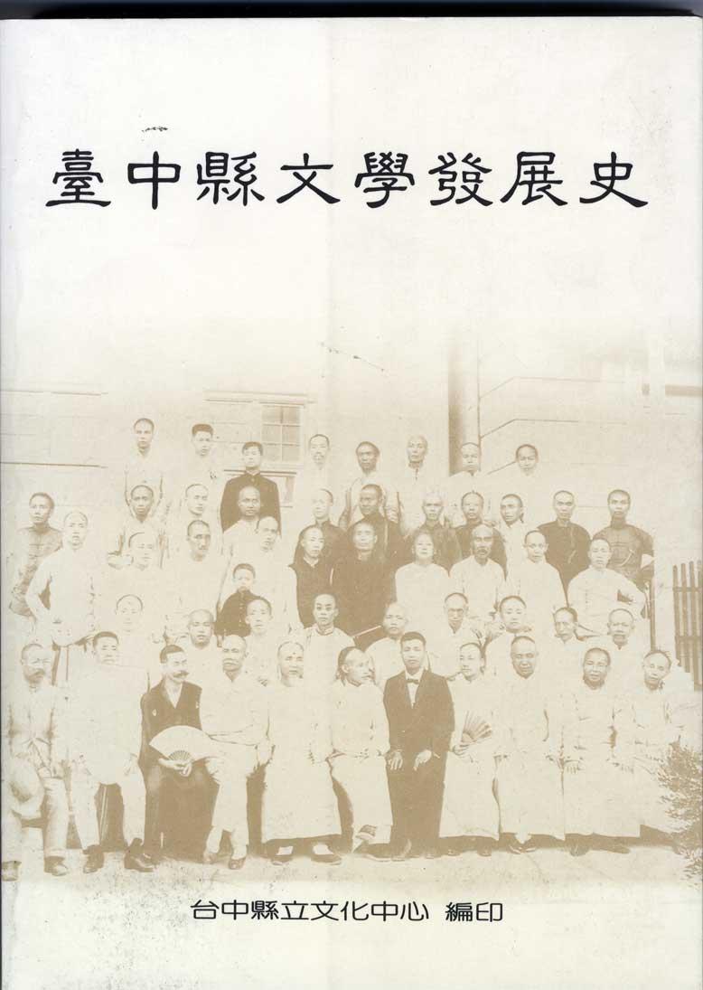 《台中縣文學發展史》