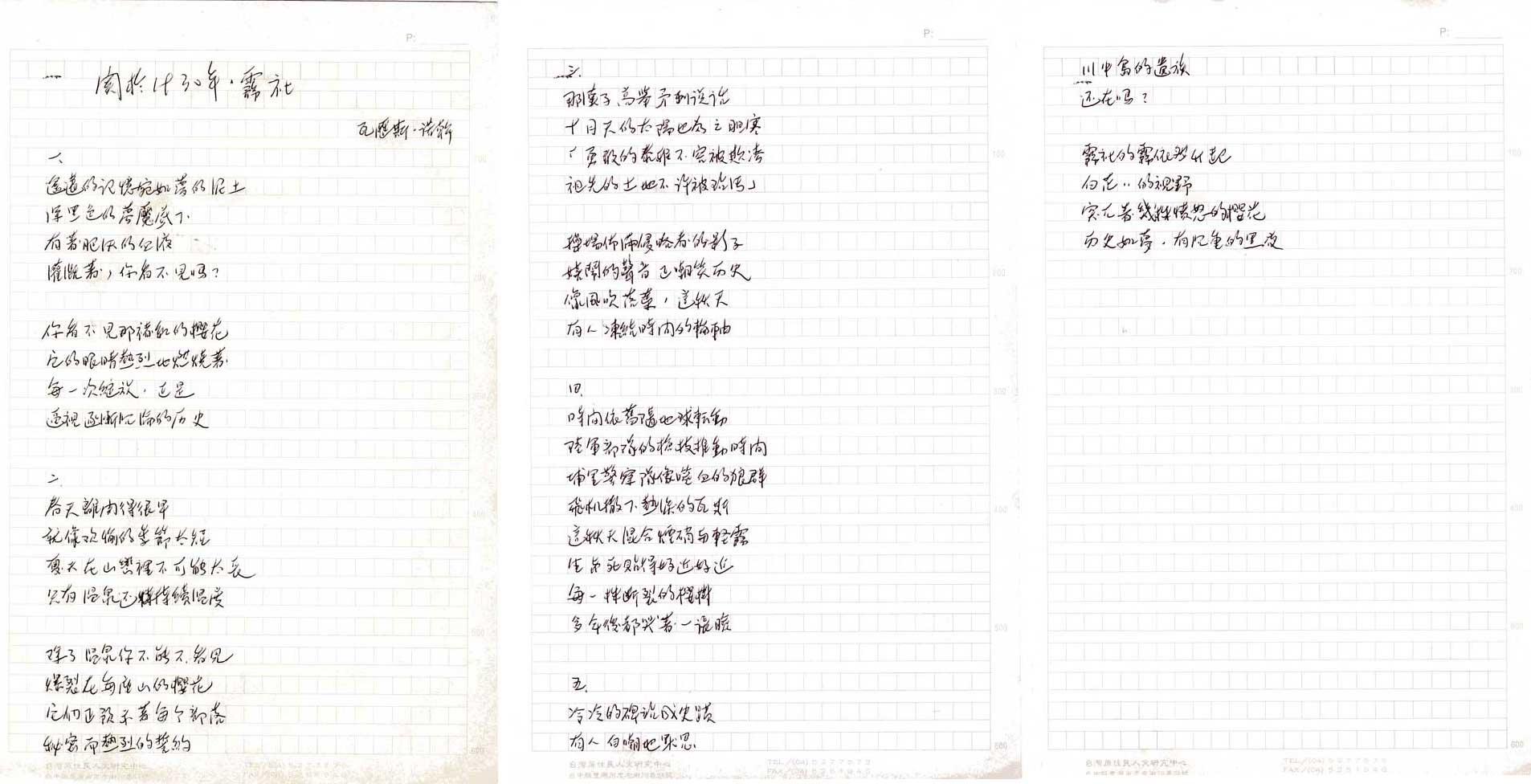 瓦歷斯.諾幹〈關於1930年.霧社〉 手稿
