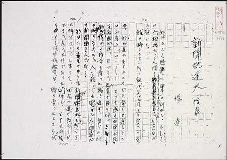 楊逵〈新聞配達伕〉(送報伕)手稿