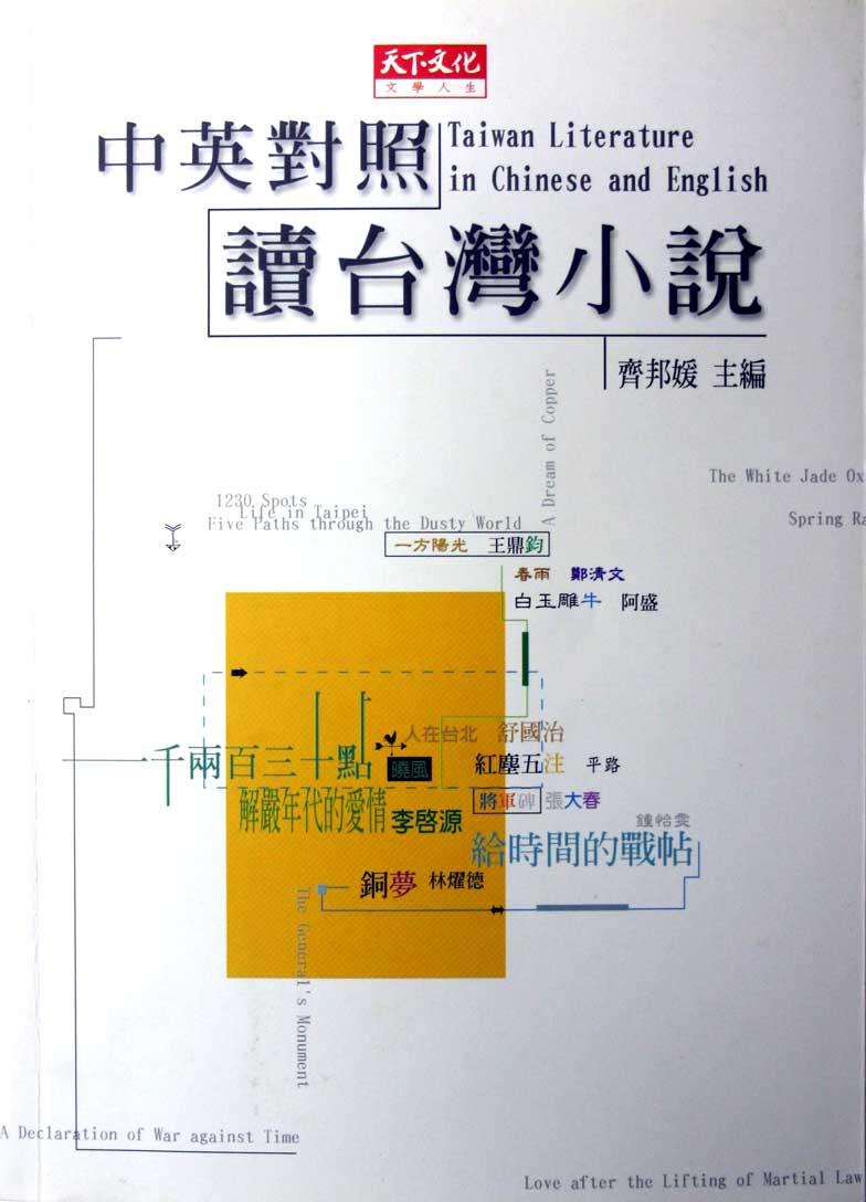 《中英對照讀台灣小說》