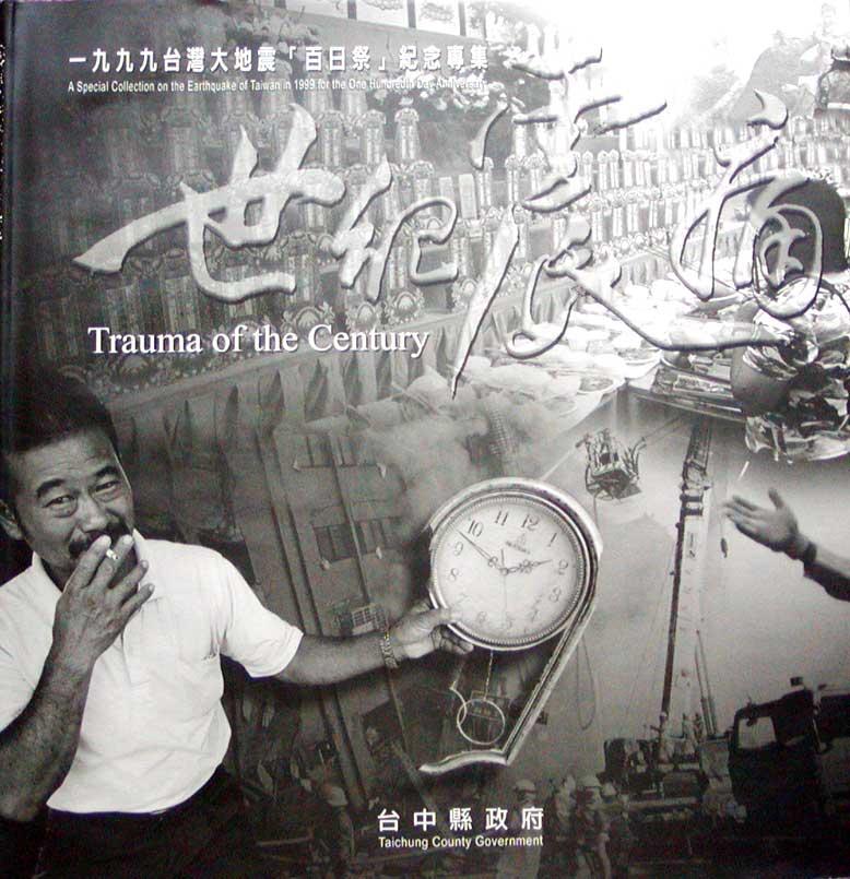 《世紀震痛:一九九九台灣大地震「百日祭」紀念專輯》