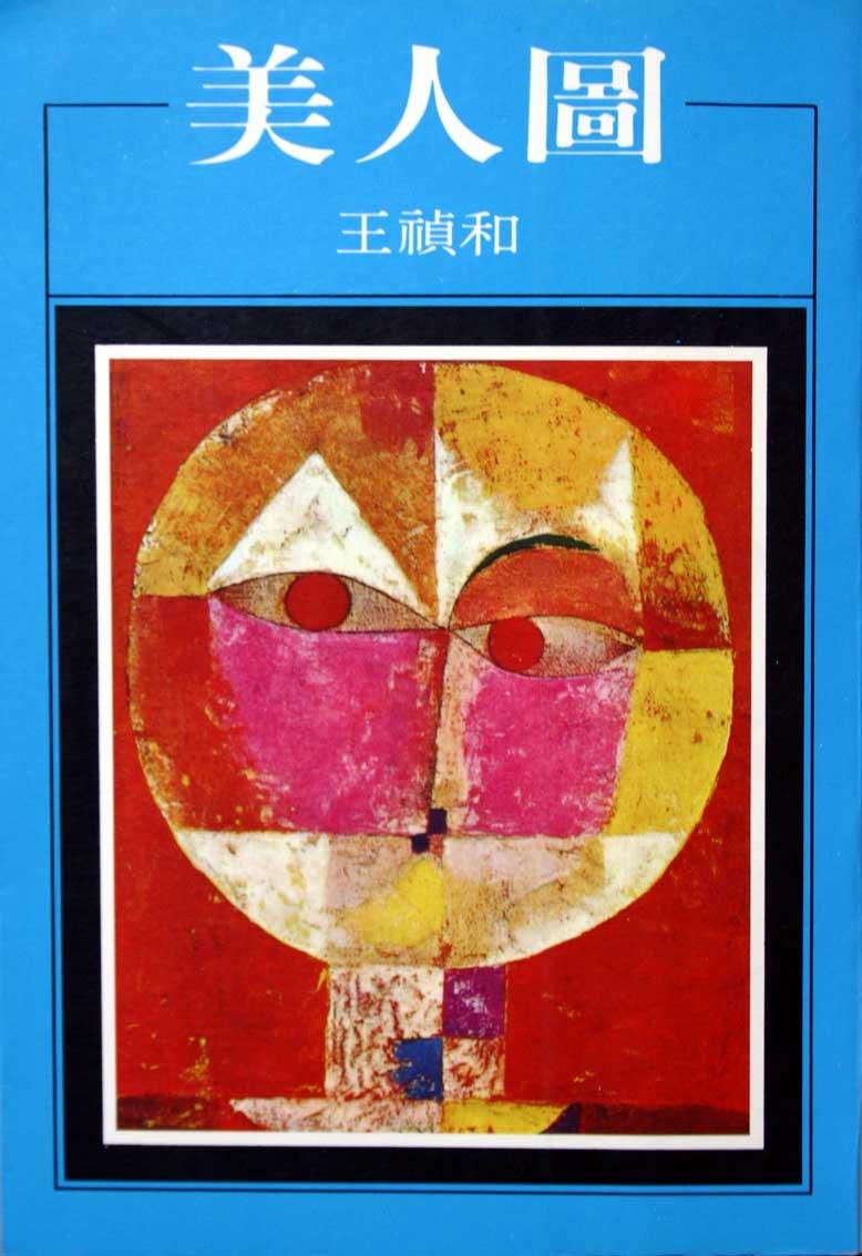 王禎和《美人圖》