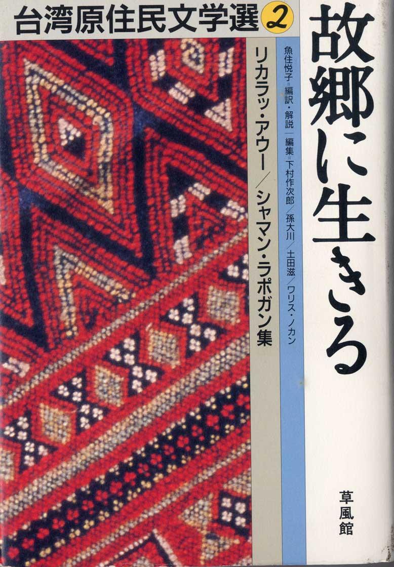 《台灣原住民文學選》