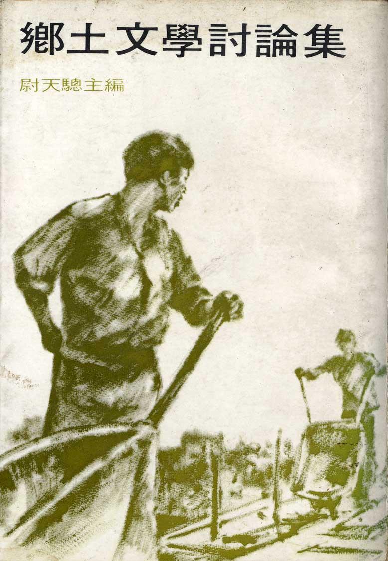 尉天驄主編《鄉土文學討論集》,1978初版