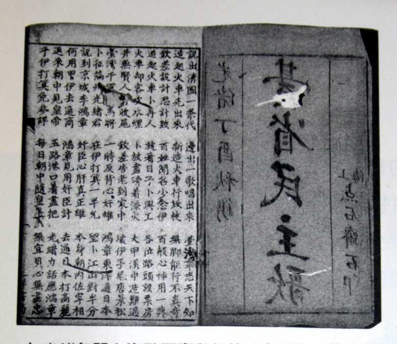 《台灣民主歌》歌仔冊