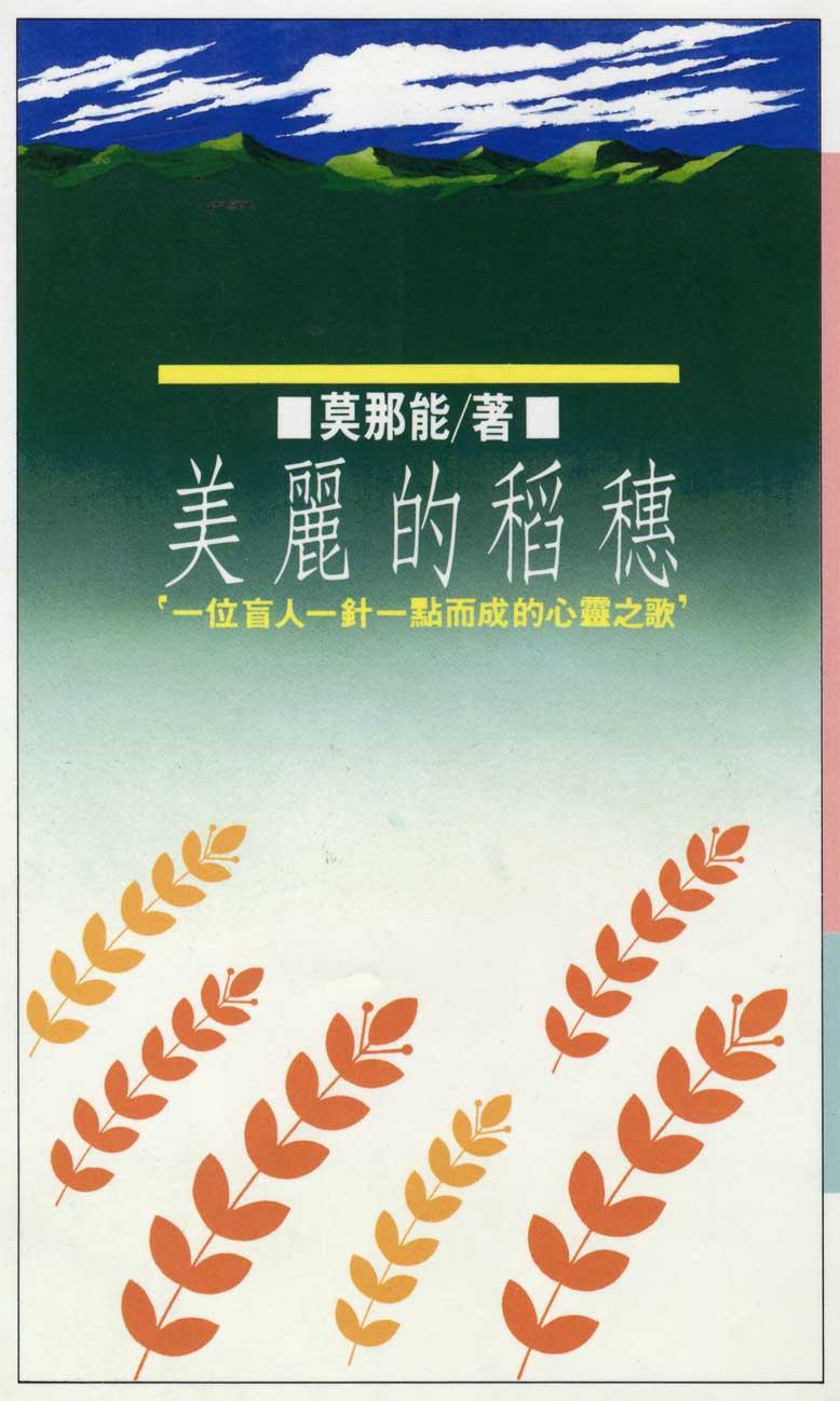 《美麗的稻穗》