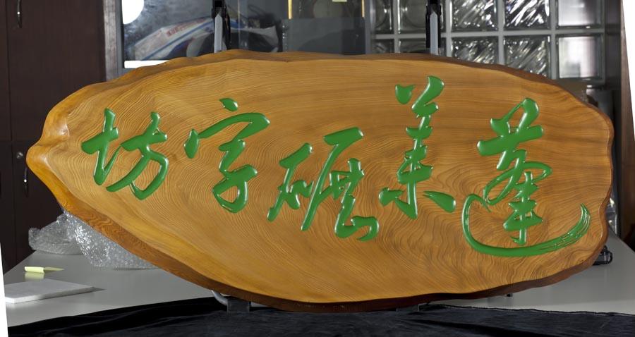 「蓬萊碾字坊」木匾