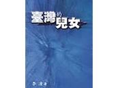 《台灣的兒女系列-頭城狂人》