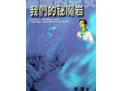 《台灣的兒女系列-我們的秘魔岩》