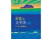 《蔚藍的太平洋日記》