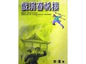 《台灣的兒女系列-戲演春帆樓》