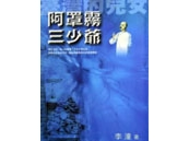 《台灣的兒女系列-阿罩霧三少爺》
