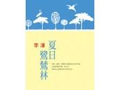 《台灣的兒女系列-夏日鷺鷥林》
