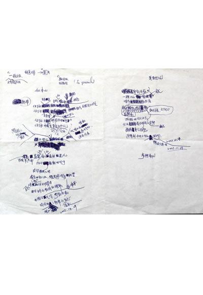 時間 : 2005.10.29 名稱 : 知本山 類別 : 詩