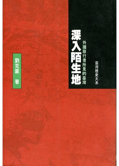 《深入陌生地──外國旅者所見的臺灣》