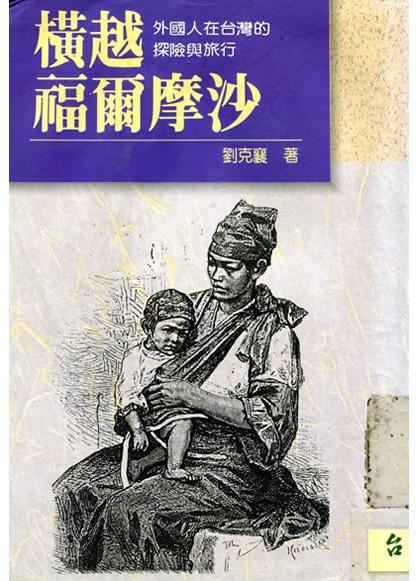 《橫越福爾摩沙:外國人在台灣的旅行(1860-1880)》