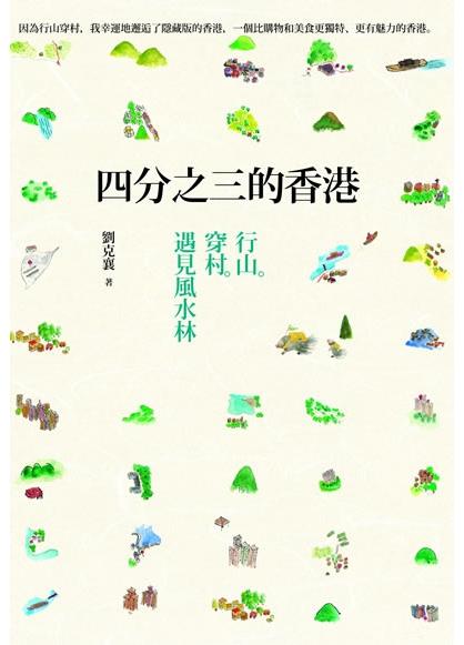 《四分之三的香港:行山‧穿村‧遇見風水林》