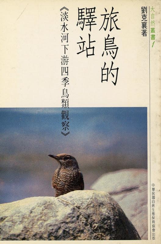 生態報導《旅鳥的驛站──淡水河下游的四季觀察》出版