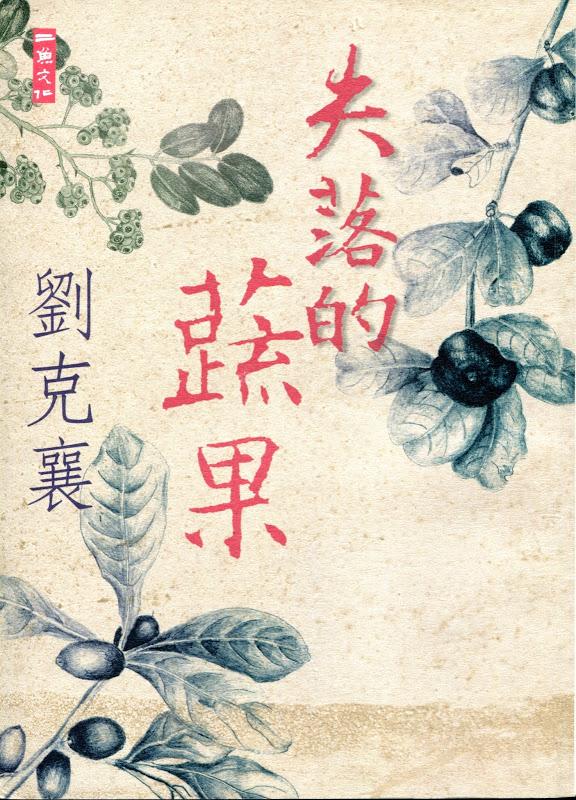 散文《失落的蔬果》出版