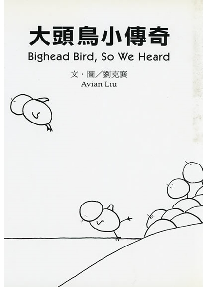 《大頭鳥小傳奇》