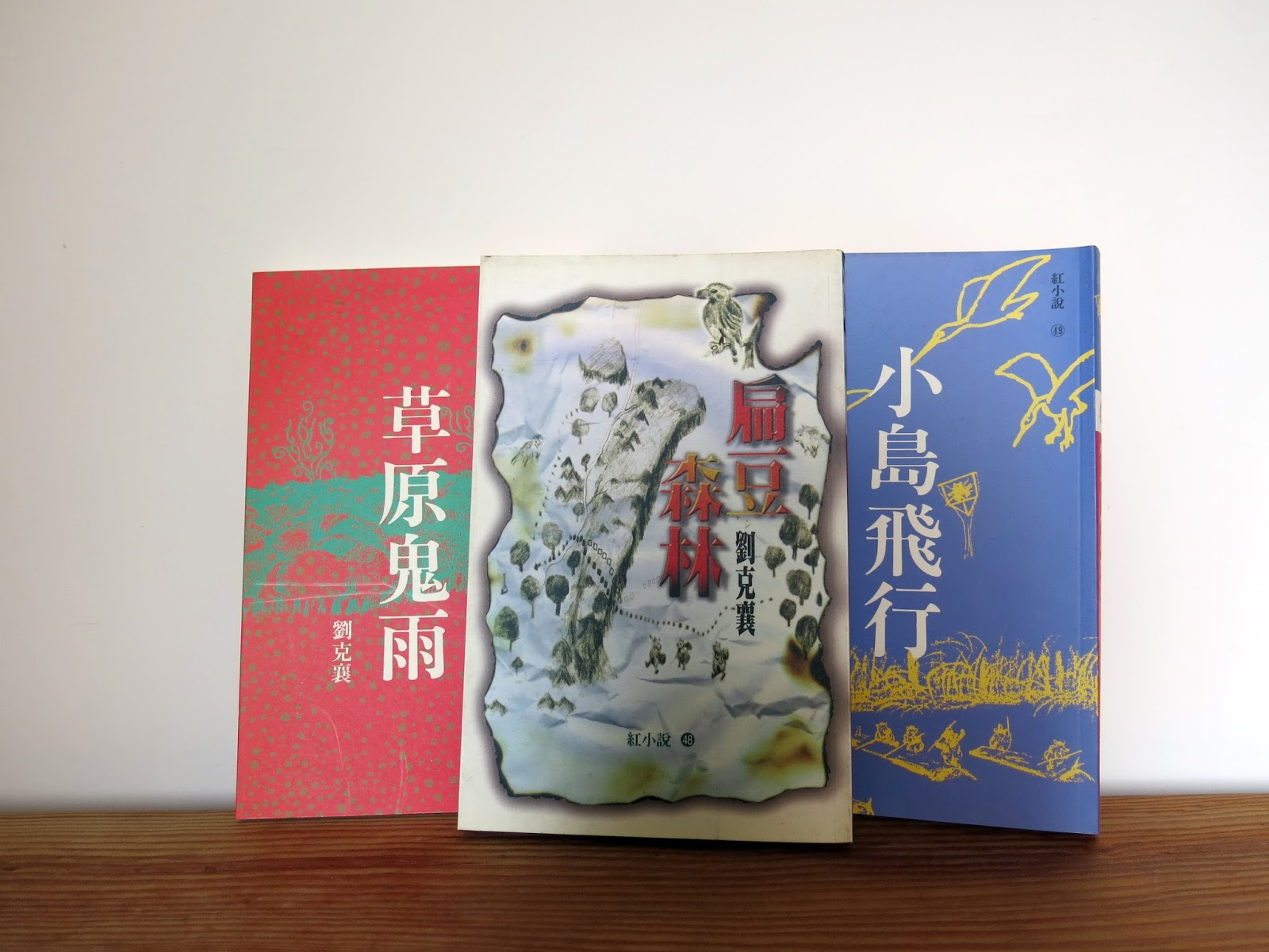 奇幻小說豆鼠三部曲:《扁豆森林》、《小島飛行》、《草原鬼雨》出版