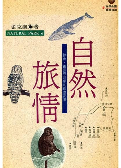《自然旅情》