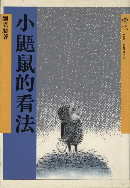 詩集《小鼯鼠的看法》出版