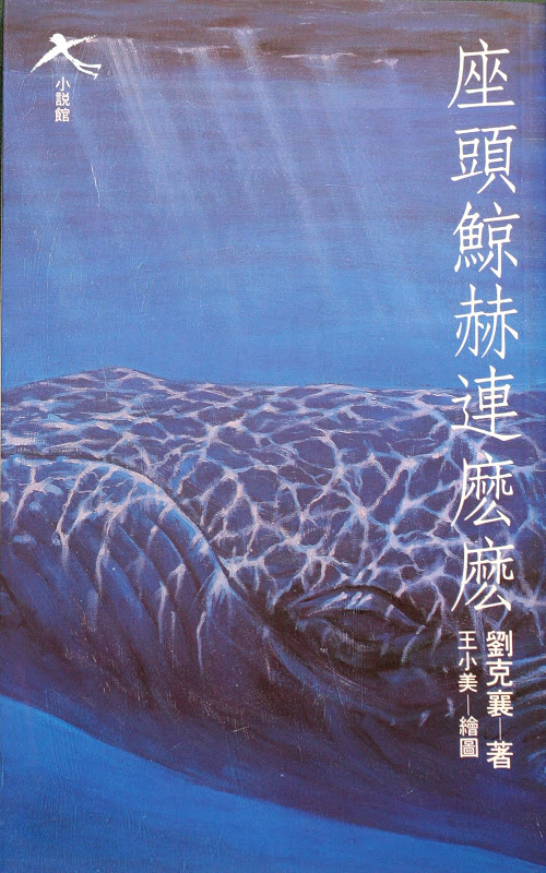 小說《座頭鯨赫連麼麼》出版