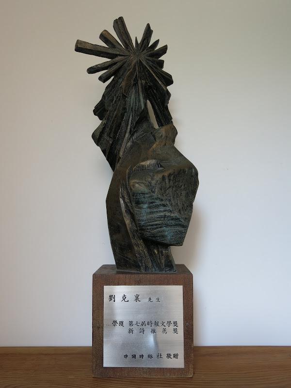 獲笠詩社二十年新人獎、台灣詩獎、時報文學獎、中外文學現代詩獎