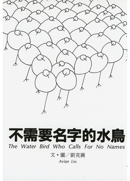 《不需要名字的水鳥》