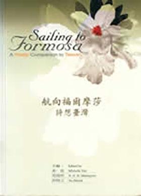 《航向福爾摩莎-詩想台灣》