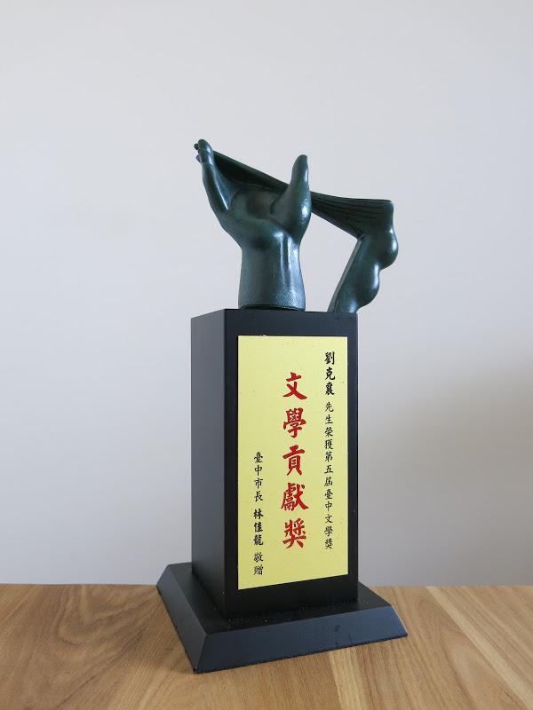 """<a href=""""http://taichung-literature-award.tw/%E7%AC%AC5%E5%B1%86%E6%96%87%E5%AD%B8%E7%8D%8E.aspx"""" target=""""_blank""""> 獲第五屆台中文學獎【文學貢獻獎】</a>"""