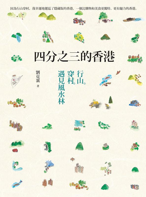 登山指南《四分之三的香港:行山‧穿村‧遇見風水林》出版