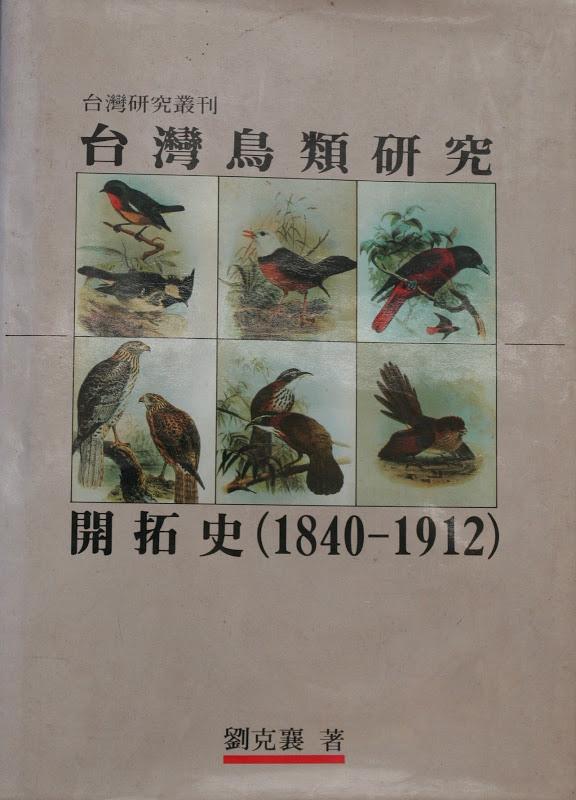 自然志《台灣鳥類研究開拓史(1840─1912)》、《橫越福爾摩沙──外國人在台灣的旅行(1860─1880)》相繼出版