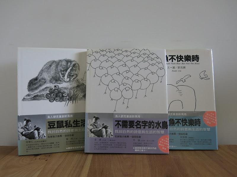 繪本《鯨魚不快樂時》、《不需要名字的水鳥》、《豆鼠私生活》同時出版