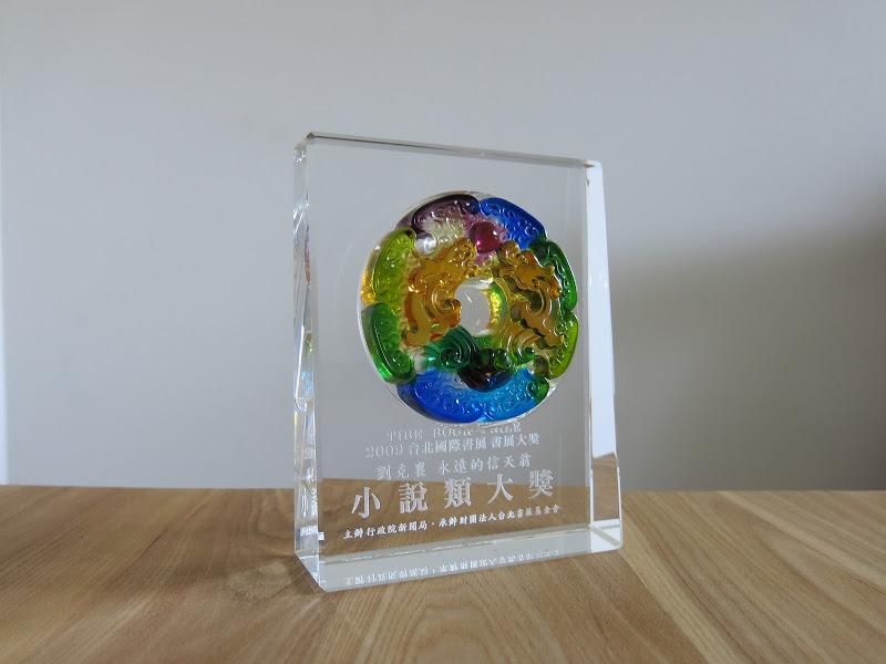 《永遠的信天翁》獲台北國際書展書展大獎【小說類】