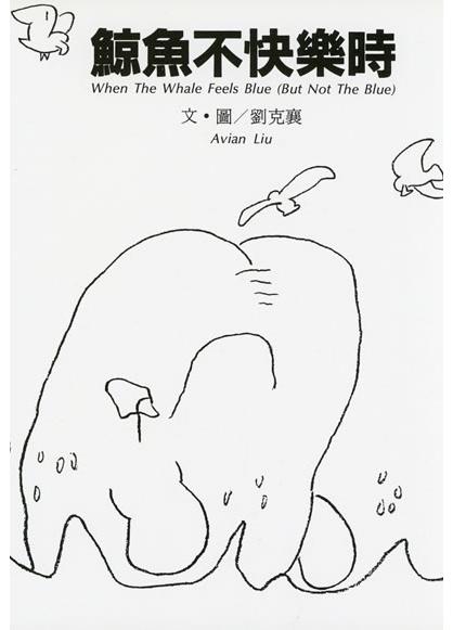 《鯨魚不快樂時》