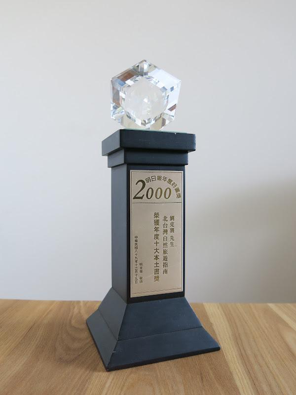 《北台灣自然旅遊指南》獲明日報十大本土書獎