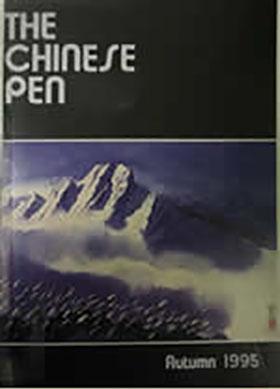 <i>The Chinese Pen</i> , No.93