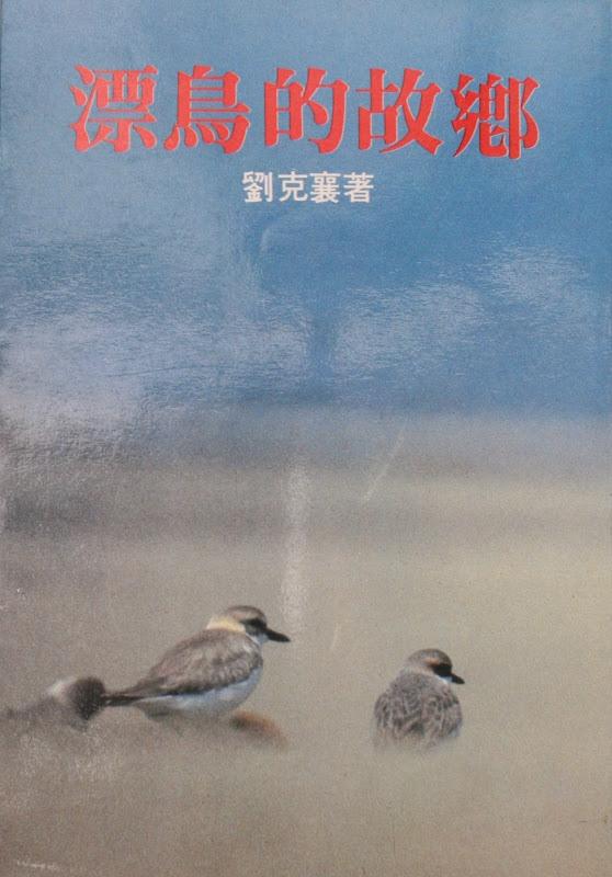 詩集《漂鳥的故鄉》出版